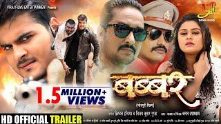 Babbar बब्बर  Offcial Trailer  Arvind Akela Kallu Tanushree  New Bhojpuri Trailer 2019