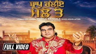 Bapu Chaliye Mele Te || Durga Rangila || New Punjabi Song 2018