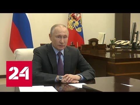 Совещание Владимира Путина по ситуации на рынке энергоносителей - Россия 24