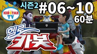 [헬로카봇] 헬로카봇2 6화~10화 60분! 모아보기