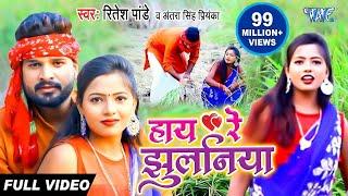 #Video - हाय रे झुलनिया - Haye Re Jhulaniya - #Ritesh Pandey और Antra Singh Priyanka का Dhobi Geet