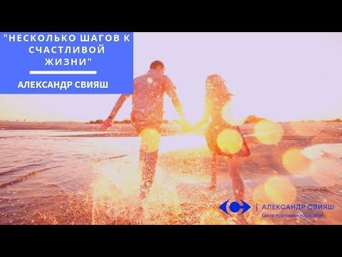 """""""Несколько шагов к счастливой жизни"""" Александр Свияш"""