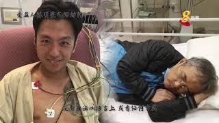 无私兄弟捐器官救人命 把受益人当家人