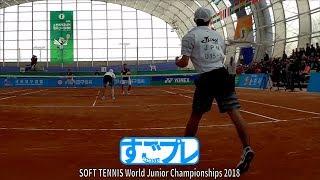 [すごプレ]ソフトテニス 世界ジュニア選手権2018 U15 男子 ダブルス 決勝戦 野田・永江(日本)ーMoon Jeongin・Ju Hyeongcham(韓国) SOFT TENNIS
