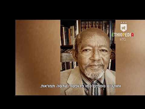 המלכה יהודית - ממלכת הגדעונים - בית ישראל: יהודי אתיופיה