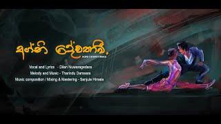 Agni Devathavee (අග්නි දේවතාවී) -  Dilan Nuwaragedara [Official Lyrics Video]