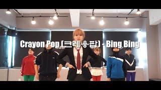 [주부방송댄스]Crayon Pop (크레용팝) - Bing Bing │Dancer (ARUM)│남양주댄스학원