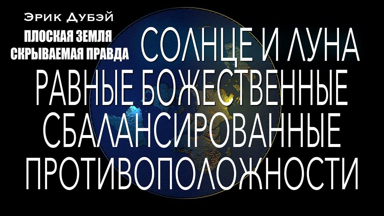 """Эрик Дубэй """" ПЛОСКАЯ ЗЕМЛЯ - СКРЫВАЕМАЯ ПРАВДА"""" Глава 14/аудиокнига"""