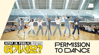 Download [방구석 여기서요?] 방탄소년단 BTS - Permission to Dance | 커버댄스 Dance Cover