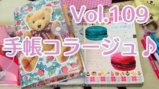 手帳コラージュ♪Vol.109 Journal With Me【音フェチ】