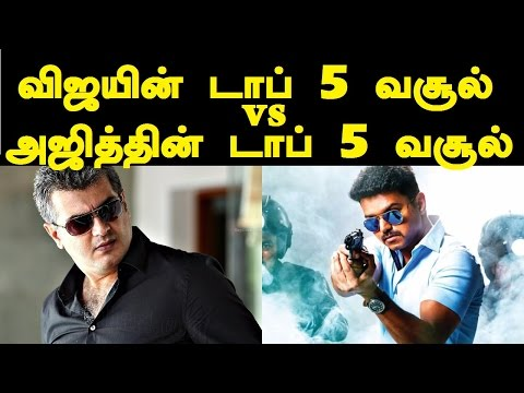 Actor Vijay vs Actor Ajith Movies Boxoffice Collection Report by Trendswood | Tamil Cinema News