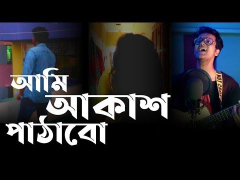 Ami Akash Pathabo | Rafa | PALOK | Promij Nag | Mithila | Bangla Music Video 2020