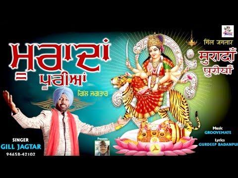 मुरादा-पुरिया- -murada-puriya- -mata-rani-bhajan- -hit-bhajan-2019- -bhajan-kirtan