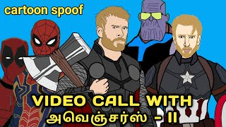 Video Call With Avengers 2 In Tamil | Captain america | Thor | Spiderman | Deadpool | Thanos