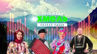 ансамбль ХМЕЛЬ - Скакал казак (2020)