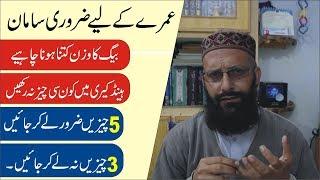 Umrah ka Zaroori Saman ● Saudi Visit Part 9 ► عمرہ گائیڈنس ► Nukta Guidance