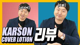 [기능성 칼슨 커버로션]남성 화장품 리뷰 피부톤 정리 …