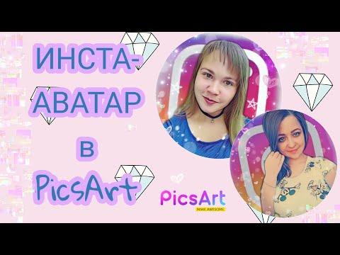 Делаем ИНСТА-АВАТАР в PicsArt! БЫСТРО И ПРОСТО!!! СМОЖЕТ КАЖДЫЙ!