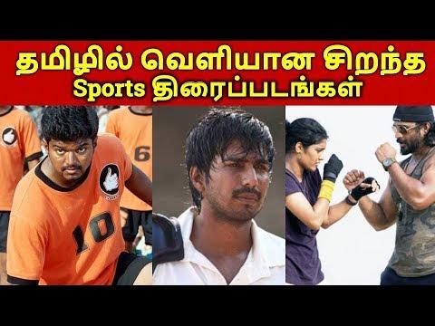 Top 10 Tamil Sports Movies | Best Tamil Sports Movies | தமிழ்