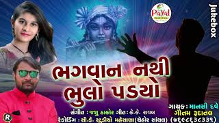 Bhagvan Pan Bulo Padyo
