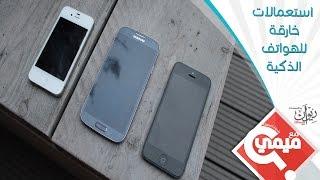 خمس استعمالات للهواتف الذكية خارقة   مع ميمي