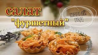 """Салат """"Фуршетный""""/ на НОВЫЙ ГОД/  Рецепт не из интернета/#recipe #nevyear"""