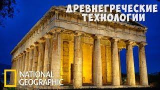Древнегреческие технологии | Голая наука