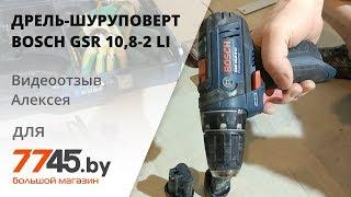Дрель-шуруповерт BOSCH GSR 10,8-2 LI видеоотзыв (обзор) Алексея