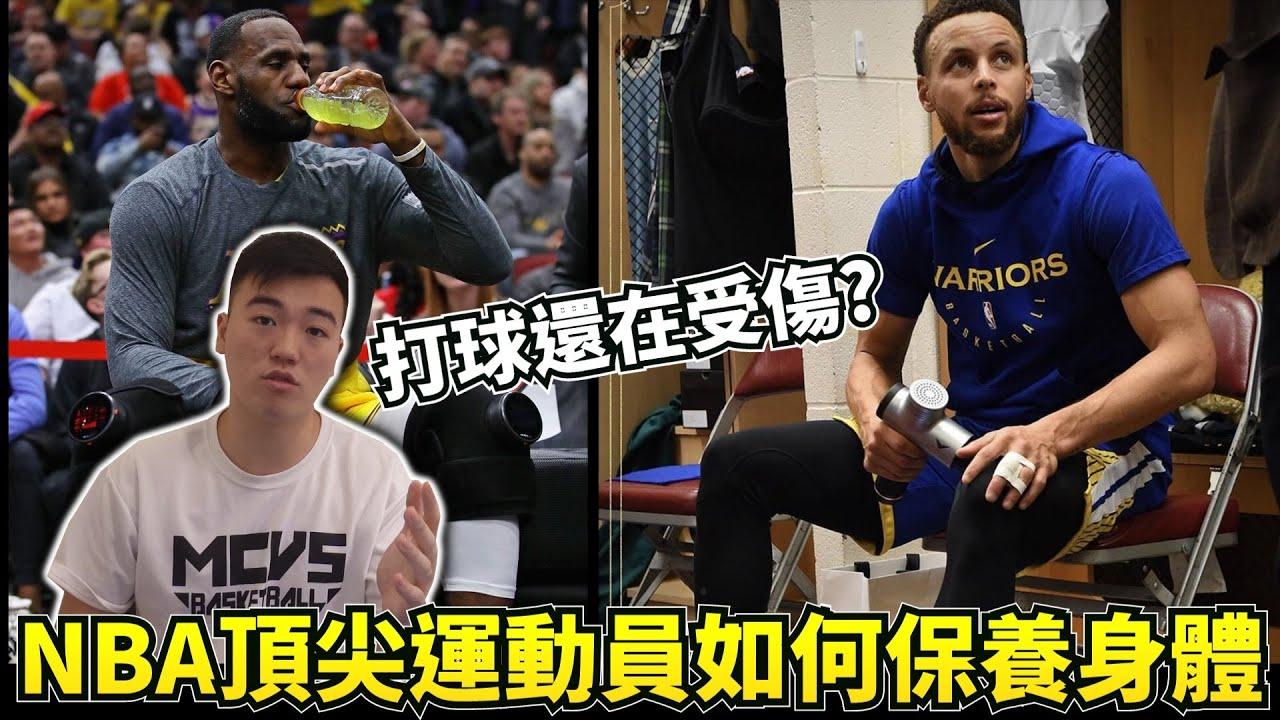 打球還在受傷?NBA頂尖運動員如何保養身體、做運動恢復?!