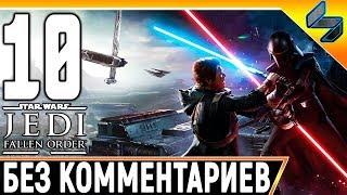 Прохождение Звездные Войны Джедаи: Павший Орден (Fallen Order) #10 ➤ На Русском Без Комментариев