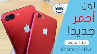اَيفون ٧ الأحمر + الأسعار وموعد نزول الأسواق - RED iPhone 7
