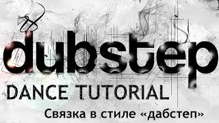 Dubstep Dance Tutorial. Урок 2.2. Танцевальная связка в стиле
