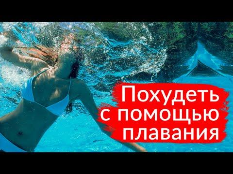 Похудеть с помощью плавания. Можно ли похудеть плавая в бассейне?из YouTube · С высокой четкостью · Длительность: 3 мин31 с  · Просмотров: 660 · отправлено: 03.06.2016 · кем отправлено: Интересное Видео