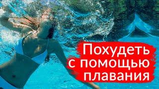 Похудеть с помощью плавания.  Можно ли похудеть плавая в бассейне?