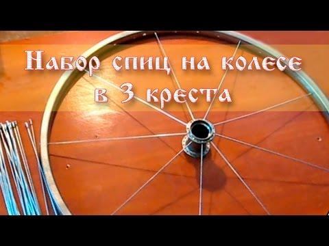 Как набрать спицы на колесе в 3 креста