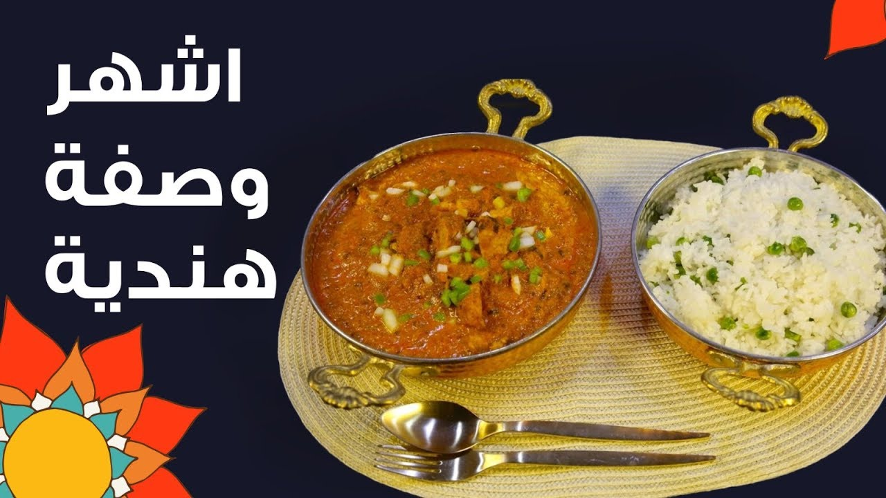 وجبات 15 ثانية تكا مسالا 15s Tikka Masala Youtube Food Easy Meals Easy