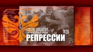 Следы Империи: Репрессии. Документальный фильм. 12+