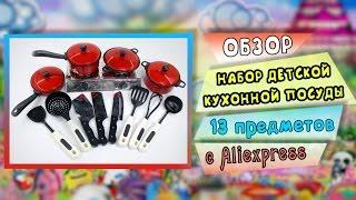 Обзор Детской Игрушечной Кухонной Посуды с Алиэкспресс | $4 Cooking Kitchen Playset from Aliexpress