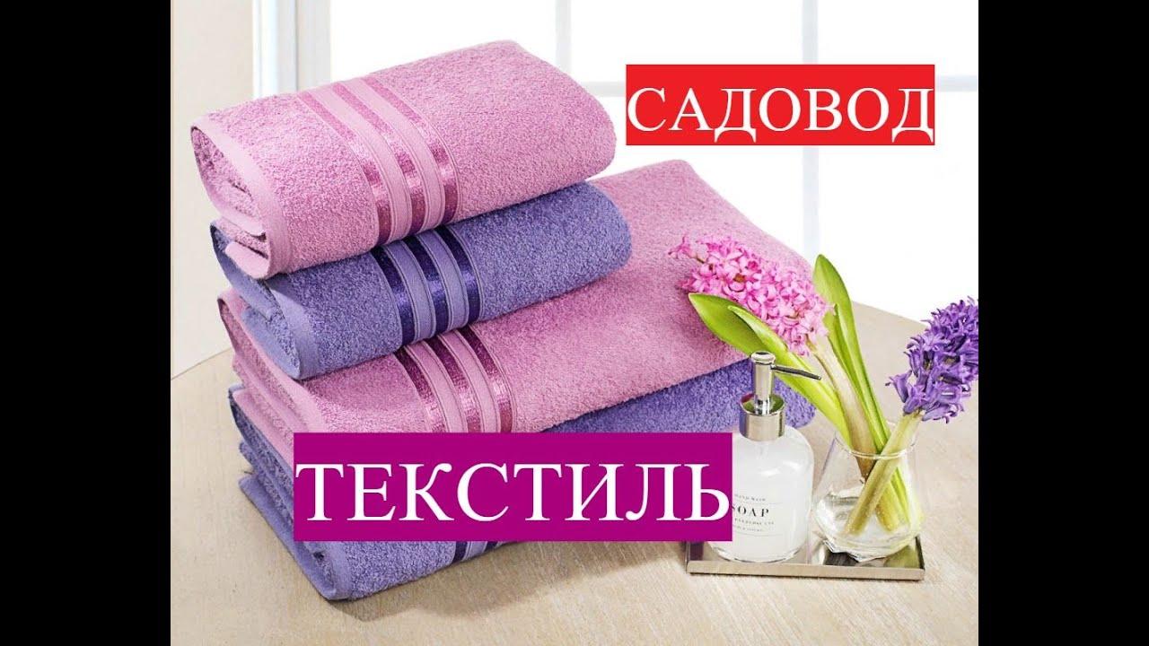 САДОВОД/ТЕКСТИЛЬ СВЕТЛАНА
