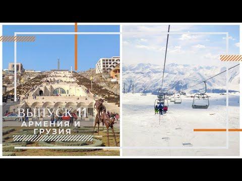 ТУРИЗМ В РАЗГАР ПАНДЕМИИ! Армения и Грузия - Ереван на мартовских праздниках, сноуборд в Гудаури...