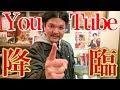 Mr.都市伝説 関暁夫からの緊急メッセージ - YouTube