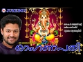 Download ഓംഗണപതി | OMGANAPATHI | Letest Hindu Devotional Songs Malayalam | Madhu Balakrishnan MP3 song and Music Video