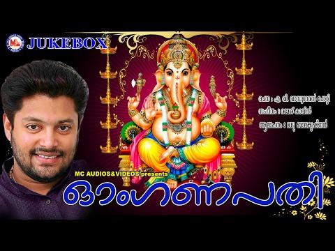 ഓംഗണപതി | OMGANAPATHI | Letest Hindu Devotional Songs Malayalam | Madhu Balakrishnan