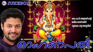 ഓംഗണപതി   OMGANAPATHI   Letest Hindu Devotional Songs Malayalam   Madhu Balakrishnan