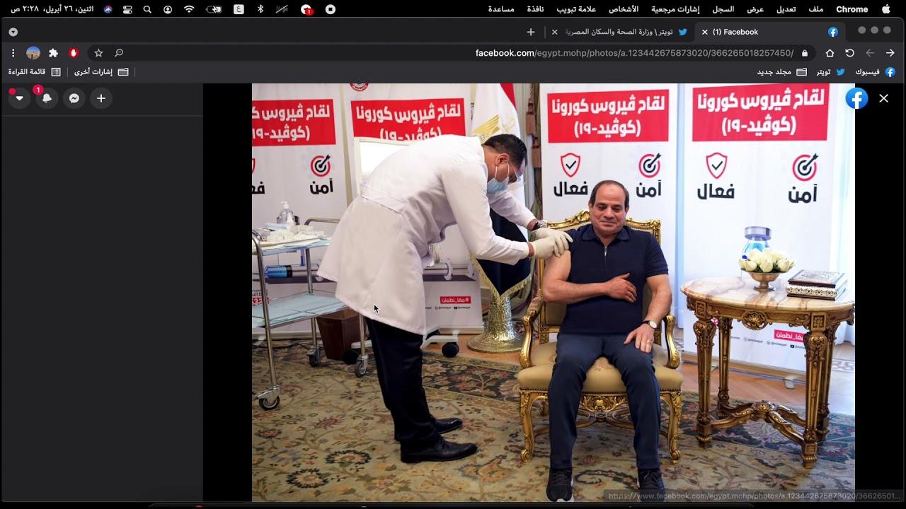 عبد الفتاح فبركة..  وزارة الصحة المصرية تنشر صور لـ  تلقى السيسي لقاح كرونا فيما اتضح أنها مفبركة