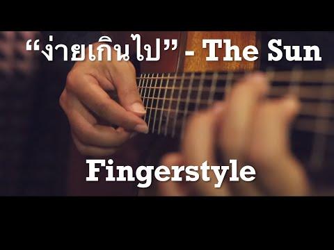 ง่ายเกินไป - THE SUN Fingerstyle Guitar Cover (TAB)
