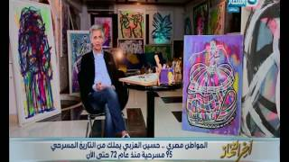 اخر النهار |  مواطن مصري يمتلك من التاريخ المسرحي من عام 72 حتى الأن