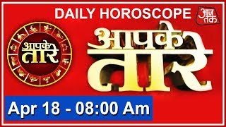 Aapke Taare | Daily Horoscope |  April 18 | 8 AM