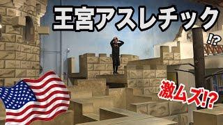 王宮とSASUKEマリオが合体したアスレチックよりヤバイ場所!? thumbnail