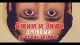 Джим и Энди: Другой мир (2017) Трейлер к фильму (Русский язык)